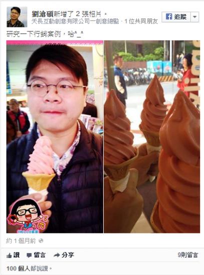 商店霜淇淋