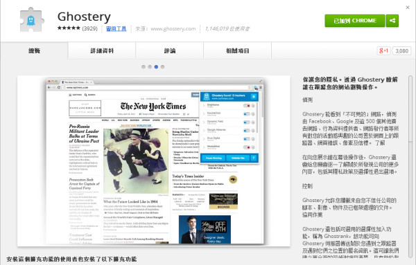 ghostery01-600x383