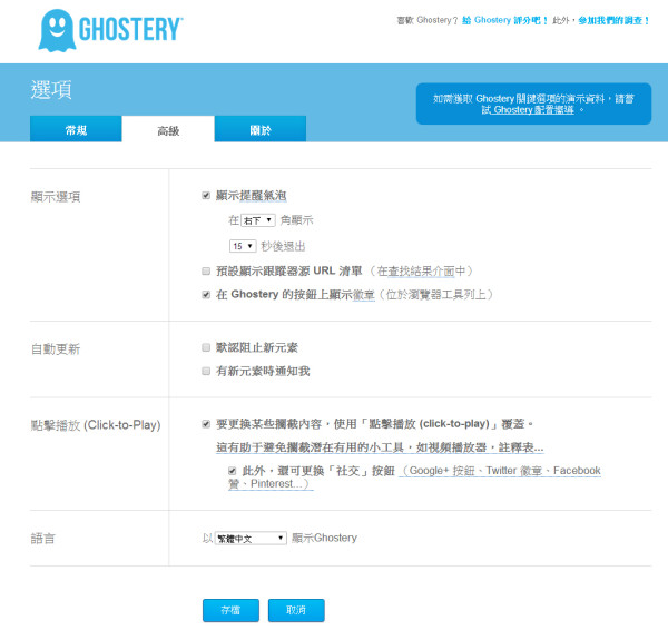 ghostery07-600x575