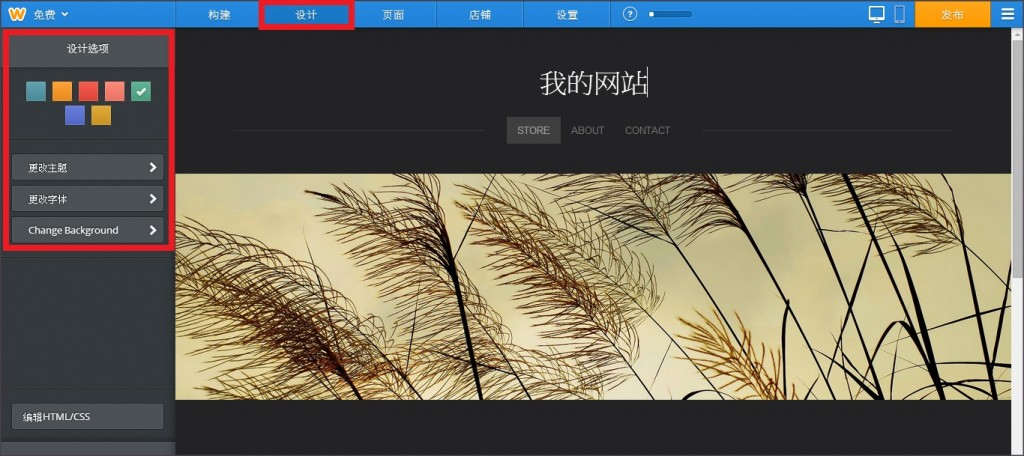 Weebly (7)