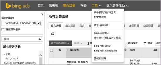 Bing Ads (2)