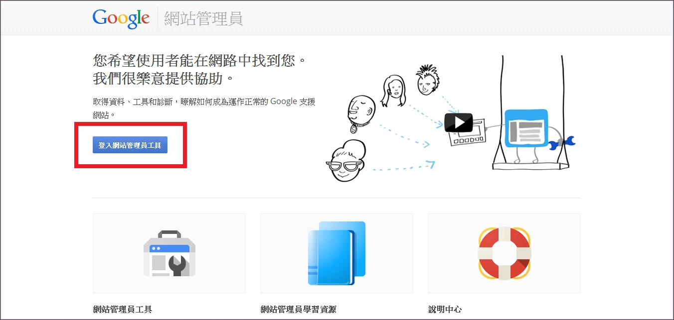 Google Webmasters (1)