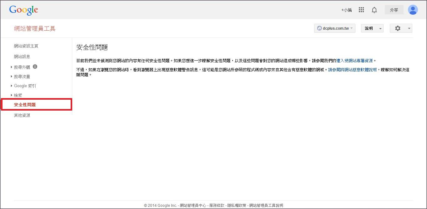 Google Webmasters (3)
