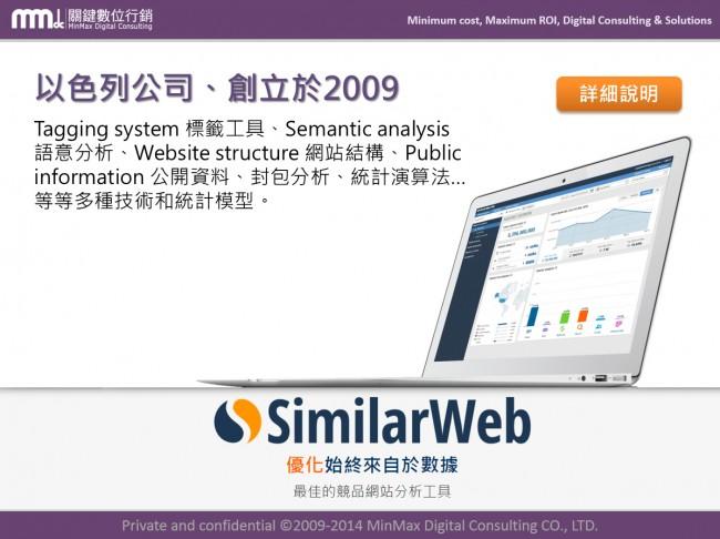 SimilarWeb0A04-650x486