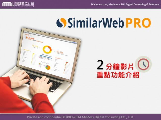 SimilarWeb0A14-650x486