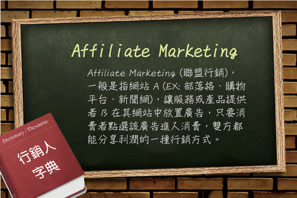 Affiliate-Marketing-(2)