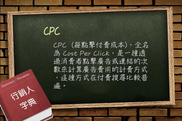CPC-(2)