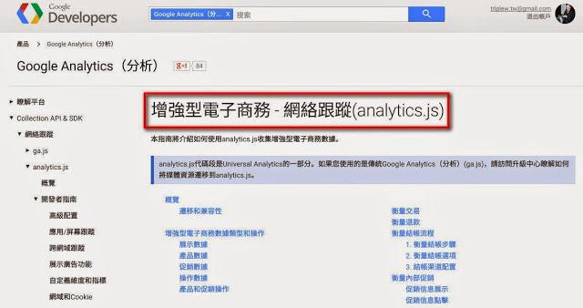 google-analyitcs03