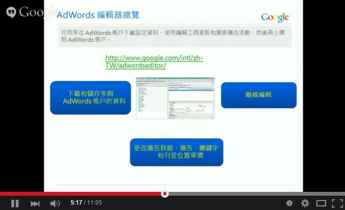 Google AdWords 關鍵字廣告 進階搜尋 AdWords編輯器 總覽