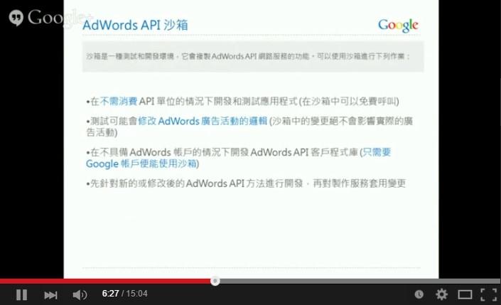 Google AdWords 關鍵字廣告 進階搜尋 AdWords API 沙箱