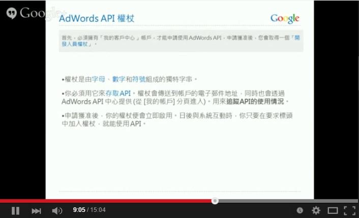 Google AdWords 關鍵字廣告 進階搜尋 AdWords API 權杖