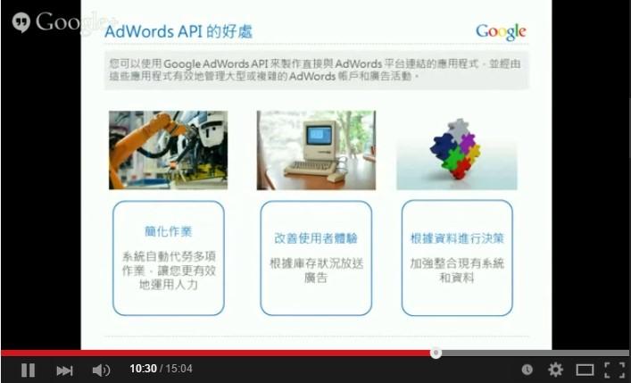 Google AdWords 關鍵字廣告 進階搜尋 AdWords API 好處