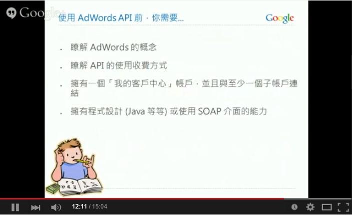 Google AdWords 關鍵字廣告 進階搜尋 AdWords API 準備
