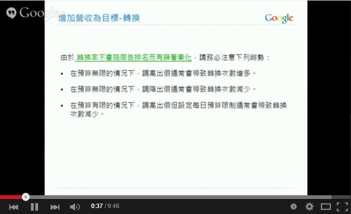 Google AdWords 關鍵字廣告 進階搜尋 投資報酬 轉換