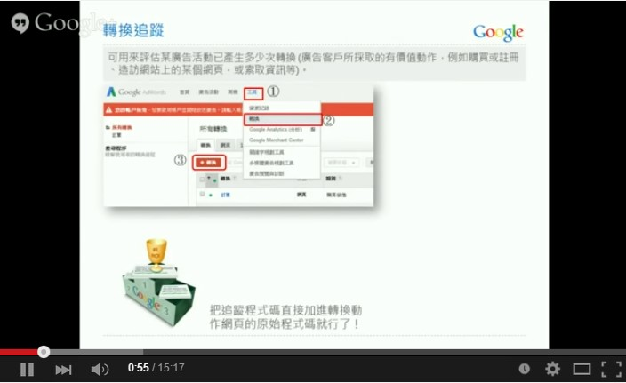 Google AdWords 關鍵字廣告 進階搜尋 轉換追蹤