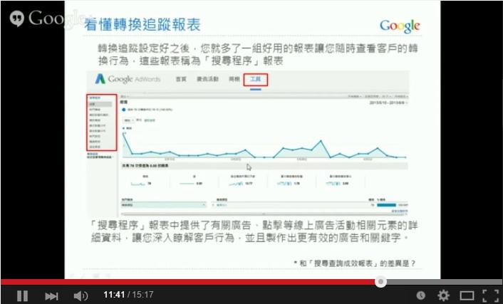 Google AdWords 關鍵字廣告 進階搜尋 轉換追蹤 報表