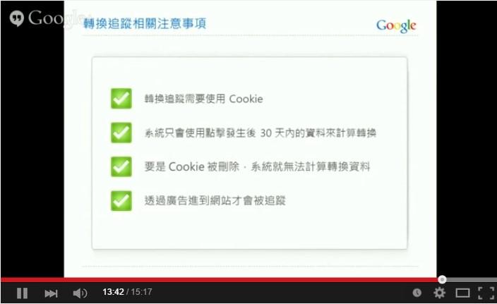 Google AdWords 關鍵字廣告 進階搜尋 轉換追蹤 注意事項