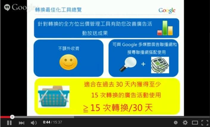 Google AdWords 關鍵字廣告 進階搜尋 轉換最佳化工具