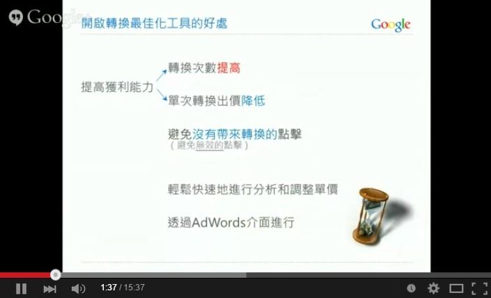 Google AdWords 關鍵字廣告 進階搜尋 轉換最佳化工具 好處