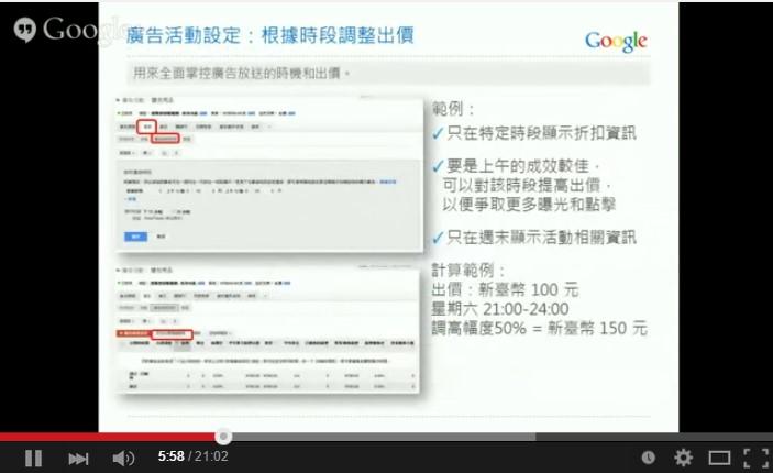 Google AdWords 關鍵字廣告 進階搜尋 廣告活動