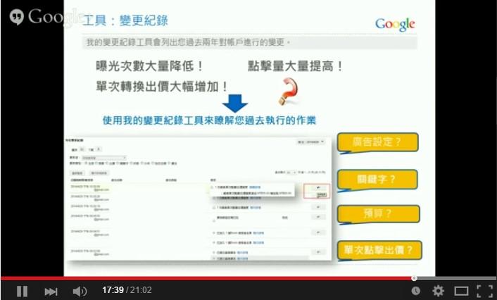 Google AdWords 關鍵字廣告 進階搜尋 工具