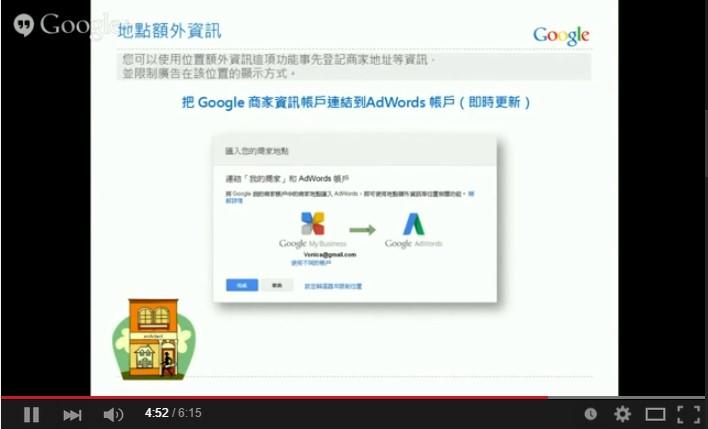Google AdWords 關鍵字廣告 進階搜尋 行動廣告 地點