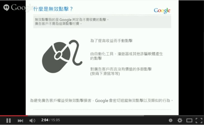 Google AdWords 關鍵字廣告 進階搜尋 無效點擊