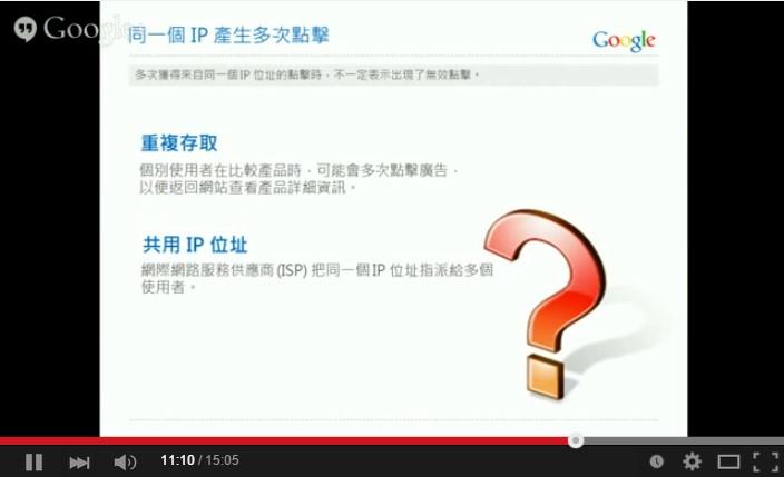 Google AdWords 關鍵字廣告 進階搜尋 無效點擊 IP