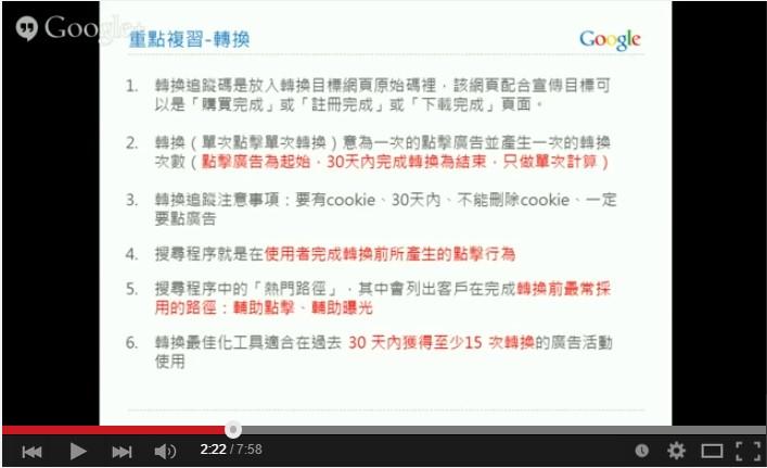 Google AdWords 關鍵字廣告 進階搜尋 轉換