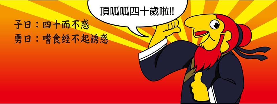 頂呱呱品牌微再造!? 從令人噴飯的四格漫畫開始(我噴)!!!!
