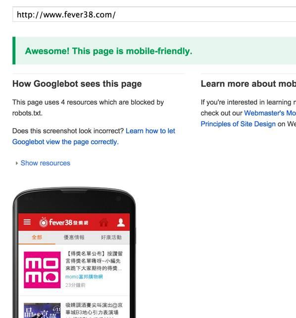 google 手機 搜尋 排序 檢查