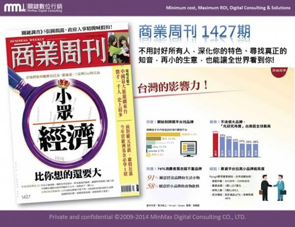 商業週刊 小眾 經濟