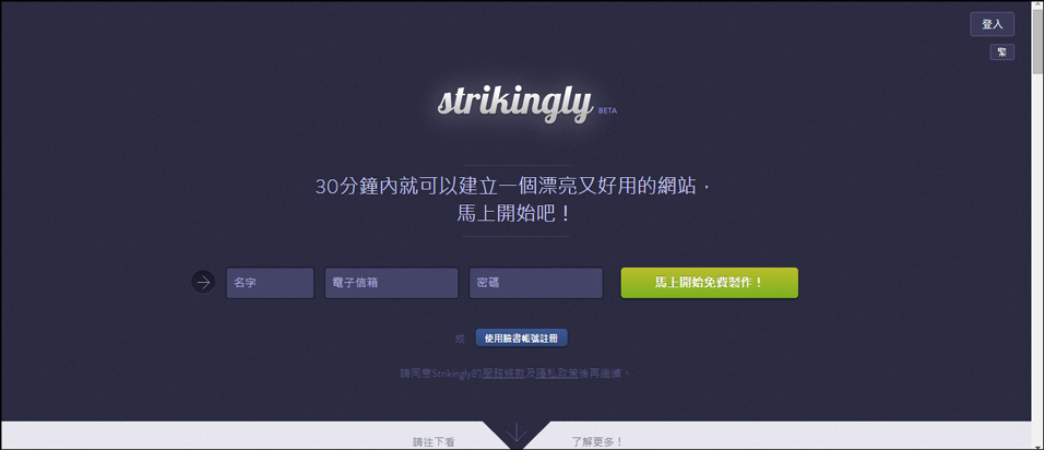 strikingly-1