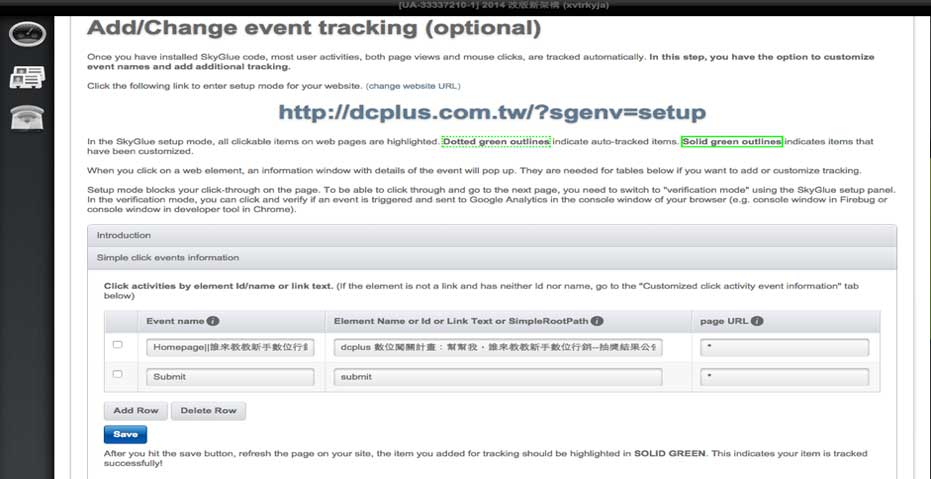 simple event tracking