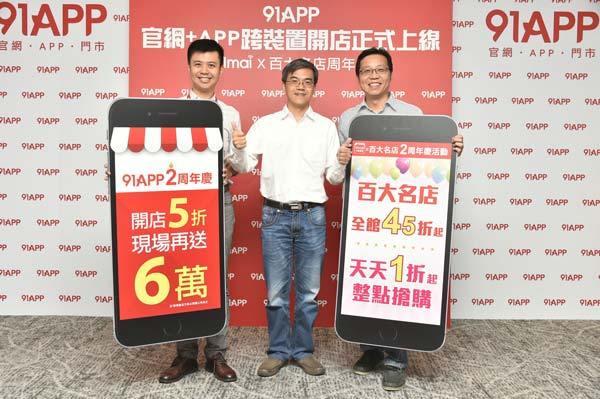 App, 91 APP,RWD,官網,電商