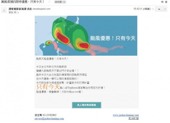 颱風,主旨,電子報