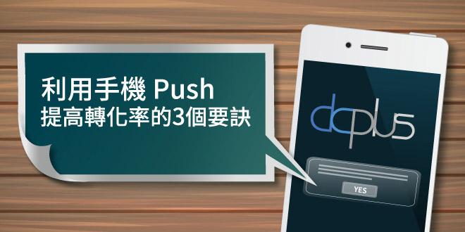 利用手機app push提升轉化率