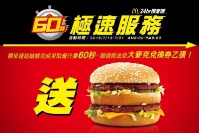 麥當勞,消費者,活動
