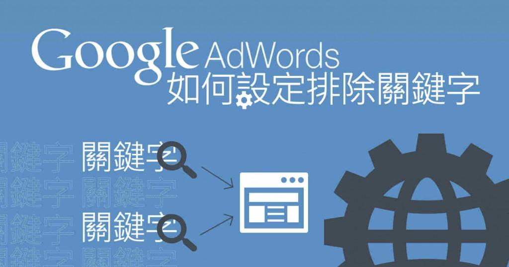 廣告,關鍵字,排除