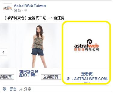 臉書,facebook廣告, 臉書