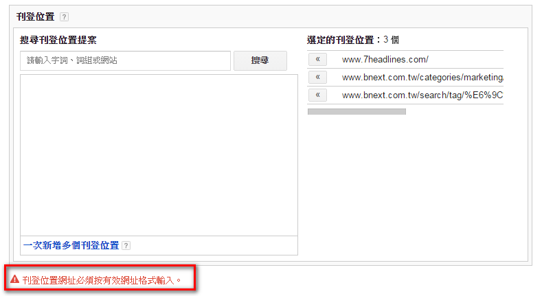 Google Adwords, 刊登位置, Google