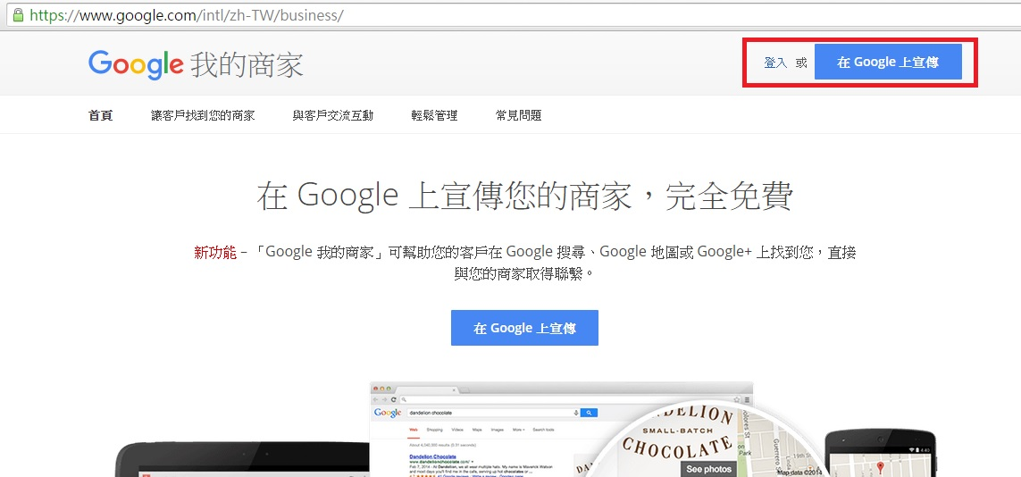 google商家資訊