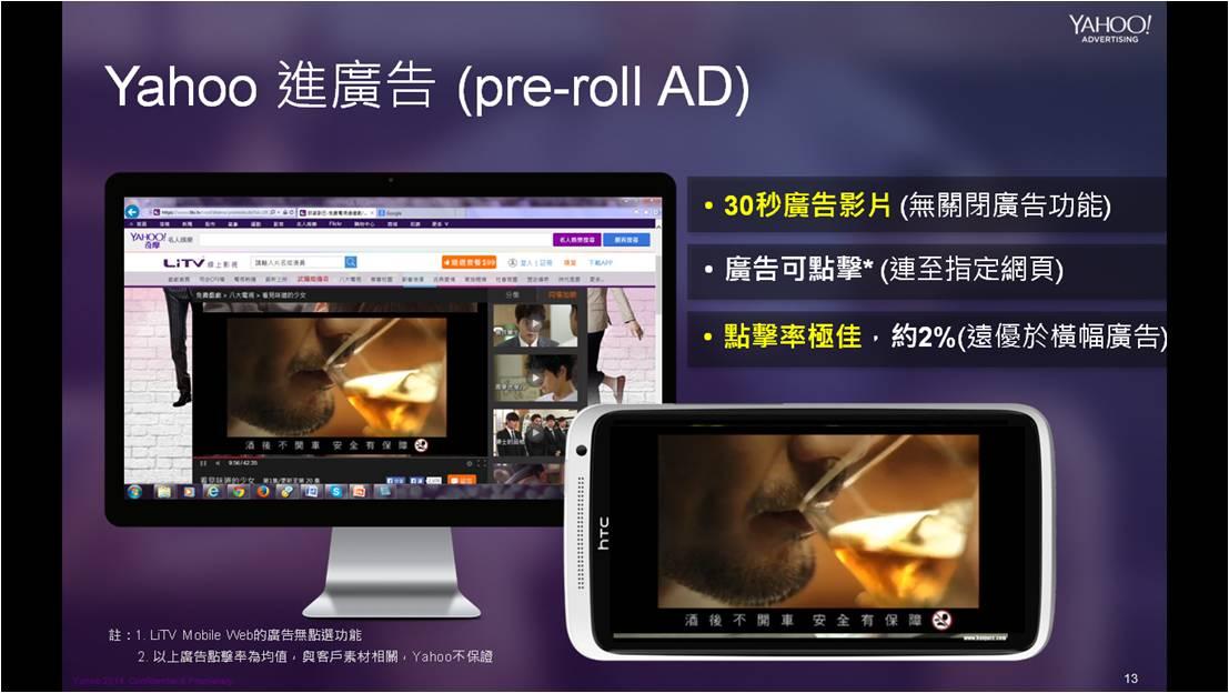 影音廣告, Youtube, Yahoo