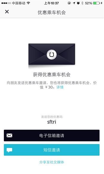 User Referral,用戶推廣,電商