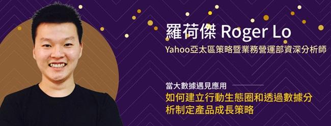 Yahoo 亞太區策略暨業務營運部資深分析師 羅荷傑 Roger Lo