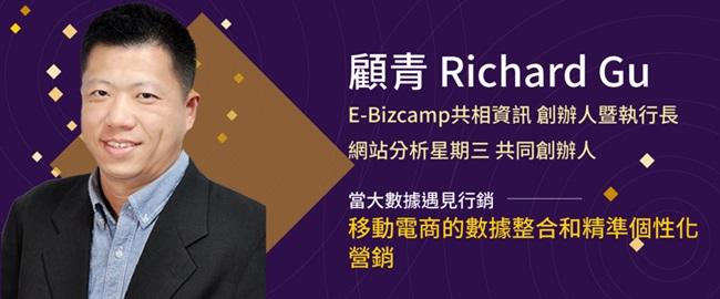 網站分析星期三 共同創辦人 顧青 Richard Gu