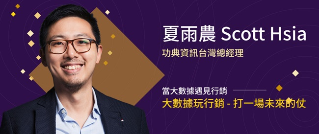 MIGO 功典資訊 台灣總經理 夏雨農 Scott Hsia