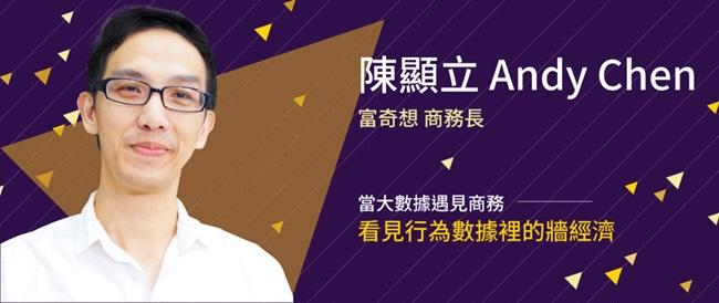 富奇想商務長 陳顯立 Andy Chen