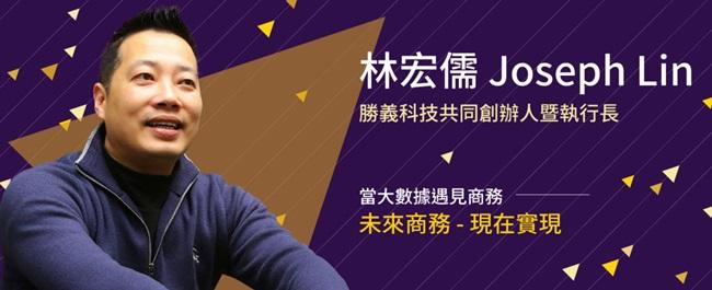 勝義科技 共同創辦人暨執行長 林宏儒 Joseph Lin