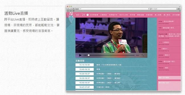 DDLive跨平台 直播 專頁呈現效果